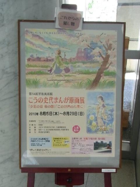 WEBアニメスタイル・片渕須直監督のコラム「1300日の記録」始まる