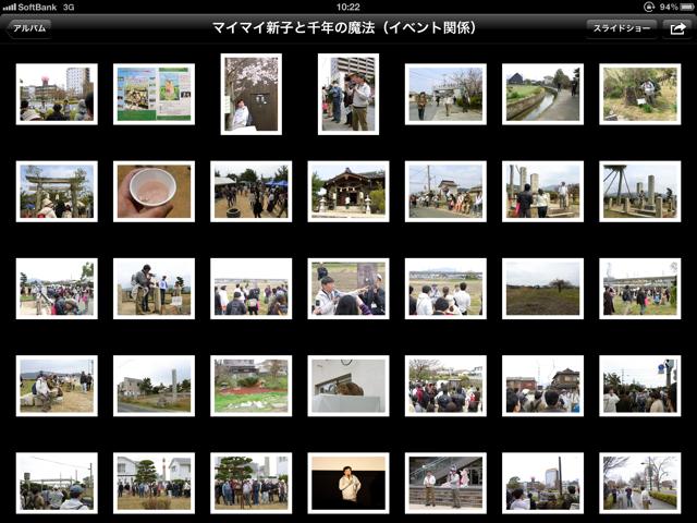 10月13日 片渕須直ナイト4(懇親会)(山口県)